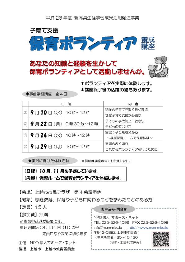 2014010-hoikubora.jpg