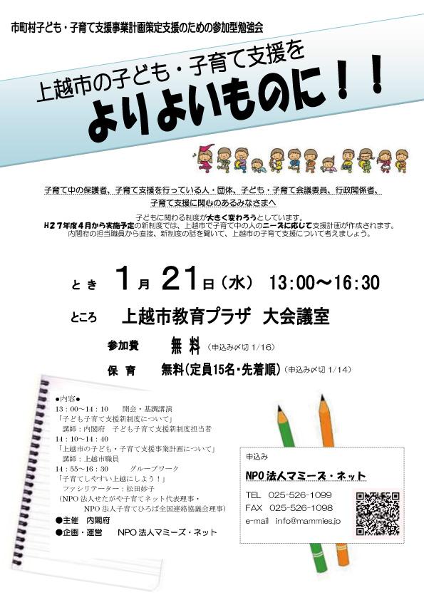 20150121-jouetsu-benkyoukai.jpg