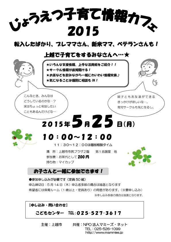 20150525-jouhou-cafe.jpg