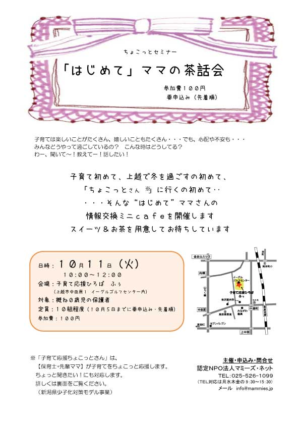 20161011-tyokotto-sawakai.jpg