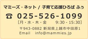 マミーズ・ネット / 子育て応援ひろば ふぅ[TEL.025-526-1099(月・水・木・金 / 9:30-15:30)]