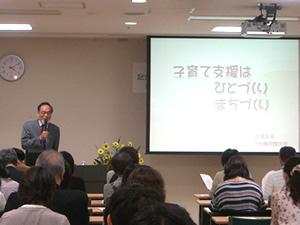 法人化10周年記念講演会