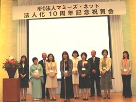 法人化10周年記念祝賀会
